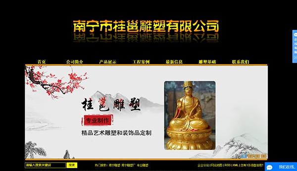 南宁市桂邕雕塑有限公司